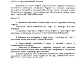 Щодо заборони участі у спортивних заходах на території Росії