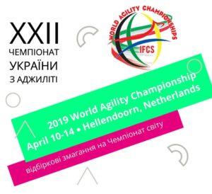 22-й Чемпіонат України з аджиліті