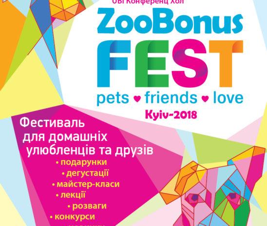 ZooBonusFEST 2018