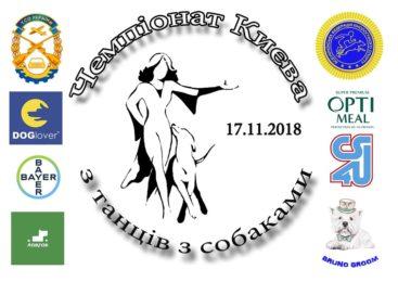 Чемпіонат міста Києва за програмою «Танці з собаками» 17.11.2018