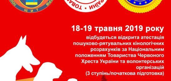 Атестація пошуково-рятувальних кінологічних розрахунків 18-19.05.2019