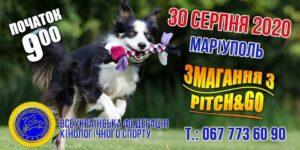 Pitch & Go