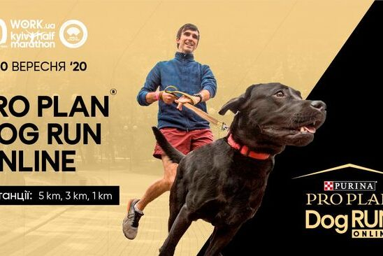PRO PLAN® DOG RUN ONLINE 19-20 вересня 2020 року