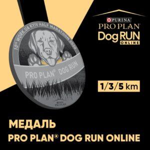 PRO PLAN® DOG RUN ONLINE 19-20 вересня 2020 року