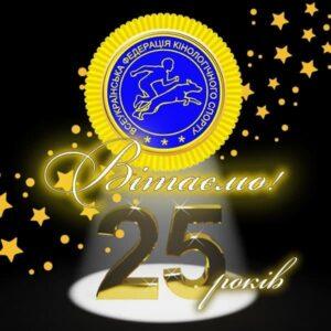Нам 25 років!