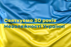 Вітаємо з 30-ю річницею Незалежності України